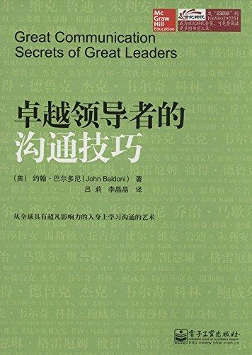 卓越的秘密:如何通过发展优势成为卓越领导者