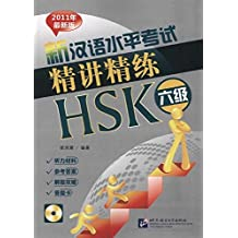 AN INTENSIVE GUIDE TO THE NEW HSK TEST-INSTRUCTION AND PRACTICE. LEVEL 6 (INCLUYE CD)