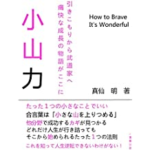 koyamaryoku: Even small things make it a key to succeed in other fields if it is Master (Japanese Edition)