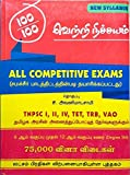 It is the Complete Study Material of TNPSC (CCSE) Group 1 Preliminary, 2, 2A, 3, 4, 8, VAO, Police, TET, TRB, SSC, & all Exams 2018 -19 in Tamil Medium. (I) 75,000 Questions & Answers from 6th Std to 12th Std & Degree Syllabus Tamilnadu S...