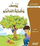 يوسف وشجرة المانجو: قصص تربوية للأطفال (سلسلة حكاياتي) (Arabic Edition)