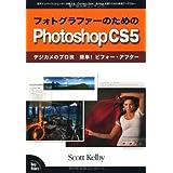 Fotogurafā no tame no Photoshop CS5 : Dejikame no purowaza kantan bifō afutā