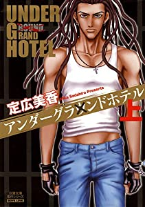 Under Grand Hotel Edition simple Tome 1