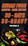 #10: Indian Food Village Recipes - Tamil Edition: 30 Vegetarian Recipes (30 குழம்பு வகைகள்) (Part Book 1)
