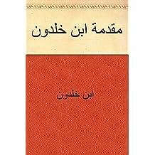 مقدمة إبن خلدون (Arabic Edition)