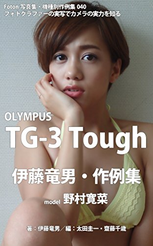Foton Photo collection samples 040 OLYMPUS TG-3 Tough Ito Tatsuo recent works (Japanese Edition)