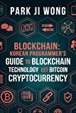 Blockchain: Korean Programmer's Guide to Blockchain Technology and Bitcoin Cryptocurrency (Cryptocurrency Investment Series)