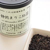 Tokyo Matcha Selection Tea - Creha Tea : Shizuoka Marico Black Tea 50g (1.76oz) Japanese pure black tea from Shizuoka [Standard ship by SAL: NO tracking number]