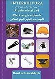 Arbeitsmittel und Werkzeug Handbuch: Deutsch-Arabisch (Praxiswörterbuch für Arbeitswelt / Deutsch-Arabisch) -