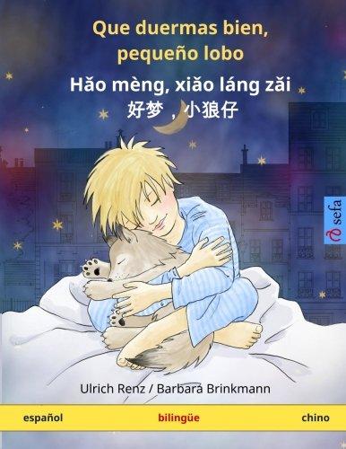Que duermas bien, pequeño lobo – Hao mèng, xiao láng zai. Libro infantil bilingüe (español – chino) (www.childrens-books-bilingual.com)