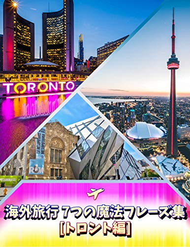 Travel English Take your first step for Toronto Trip: This is a travel English conversation material to further enjoy overseas travel (Japanese Edition)