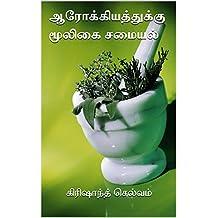 ஆரோக்கியத்துக்கு மூலிகை சமையல் (Tamil Edition)