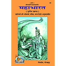 Mahabharat Hindi Anuwad Sahit (Bhag-3) Code 34 (Hindi Edition)