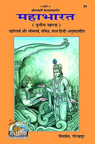 Mahabharat Hindi Anuwad Sahit (Bhag-3) Code 34 (Hindi Edition) por Ved Vyas (Gita Press Gorakhpur)