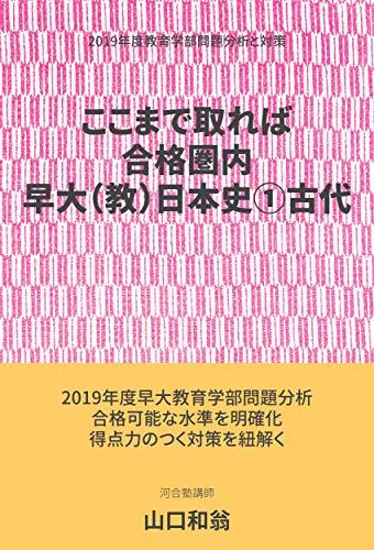 Kokomadetorebagoukakukennaisoudaikyounihonsi: soudaikyounyusibunsekitotaisaku (jukenbunko) (Japanese Edition)