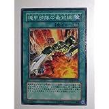 """cartas de Yu-Gi-Oh [vanguardia de la armadura] SD18-JP020-N """"Baraja de Estructura - maquina de comandos Sooners"""""""