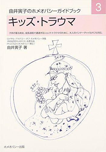 Kizzu torauma : Kodomo no kakaru byōki seichō katei de sōgū suru shokku torauma no tameni otona no innāchairudo ni mo taiō