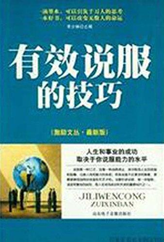 有效说服的技巧 (Chinese Edition) por 少林 李