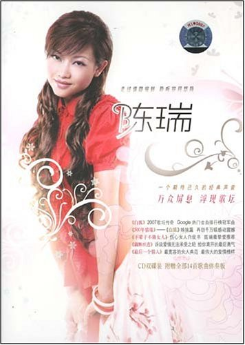 Zou Guo Qing Lu Wan Zhuan Ling Ting Sui Yue You Yang (China Version) -