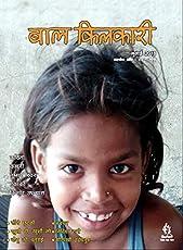 'Bal Kilkari' Children's Monthly Magazine (Hindi)