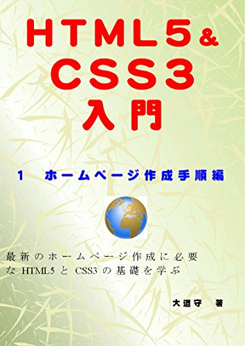 HTML5 and CSS3 for beginners HTMLfiveCSSthree for beginners (Japanese Edition)