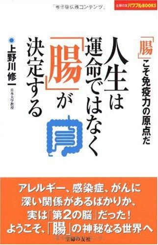 b0eb7098 Jinsei wa unmei dewa naku chō ga ketteisuru : Chō koso men'ekiryoku