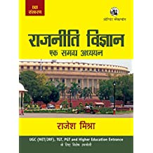 Rajniti Vigyan: Ek Samgra Adhyayan (For UGC NET/JRF, TGT, PGT, Higher Education Entrance Exams)