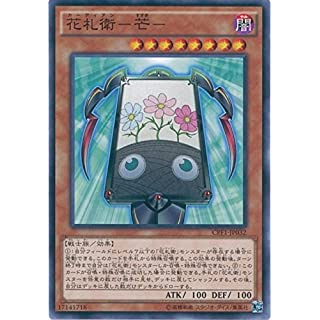 . Yu-Gi-Oh card CPF1.-JP03.2 Japanese playing cards Mamoru - awn - (Normal) Yu-Gi-Oh! Arc Five [duel's Guide of flash]