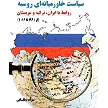 Russia's Middle East policy: Relations with Iran, Turkey, Saudi Arabia (1991- 2016)