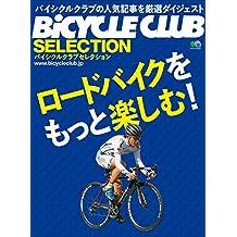 バイシクルクラブセレクション ロードバイクをもっと楽しむ![雑誌] エイムック (Japanese Edition)