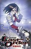 Gunnm Last Order Vol.12