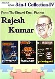 Rajesh Kumar 3-in-1 Collection -IV: 1 Meendum-August-15 2 DeadLine 3 Irapathu-Nee-Irupathu-Naan (Tamil Edition)