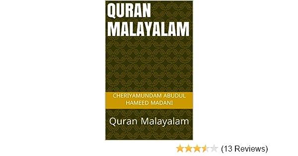 Quran Malayalam: Quran Malayalam (1) (Malayalam Edition)