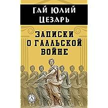 Записки о Галльской войне (Russian Edition)