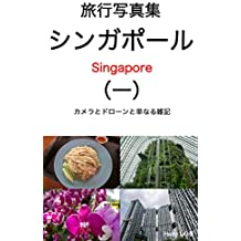 SINGAPORE PHOTOGRAPHY Camera and drone and just miscellaneous 1 (UG BOOKS) (Japanese Edition)