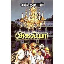 Agalya (Tamil Edition)