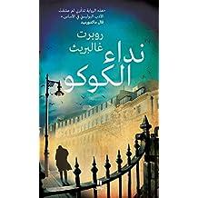 نداء الكوكو (Arabic Edition)
