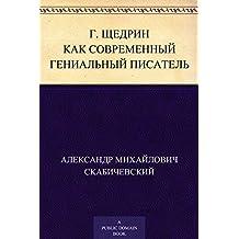 Г. Щедрин как современный гениальный писатель (Russian Edition)