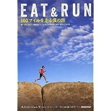 EAT&RUN : hyakumairu o hashiru boku no tabi