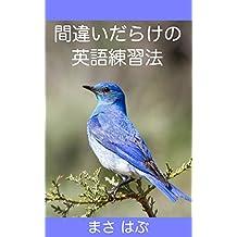 Machigai Darakeno Eigo Renshuuhou (Japanese Edition)