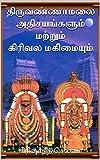#7: திருவண்ணாமலை அதிசயங்களும் மற்றும் கிரிவல மகிமையும் (Tamil Edition)