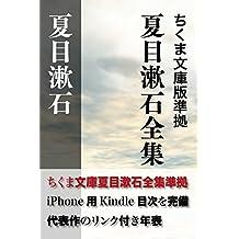 natumesouseki zenshyuu ketteiban zen124sakuhin (innkunabula_p_d) (Japanese Edition)