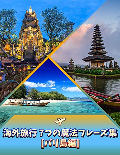 Travel English Take your first step for Bali Trip: This is a travel English conversation material to further enjoy overseas travel (Japanese Edition)