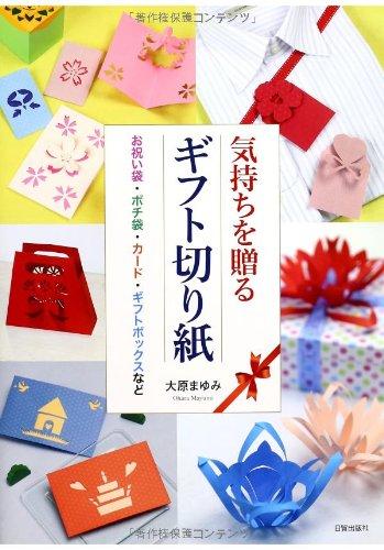 Kimochi o okuru gifuto kirigami : Oiwaibukuro pochibukuro kado gifuto bokkusu nado.