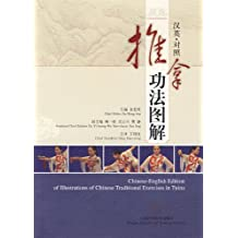 Illustrations of Chinese Traditional Exercises in Tuina