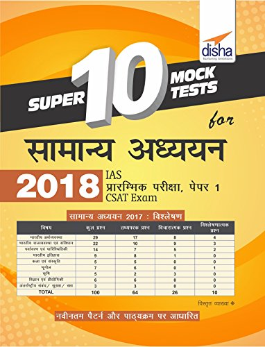 Super 10 Mock Tests for Samanya Adhyayan 2018 - IAS Prelim Paper 1 CSAT Exam
