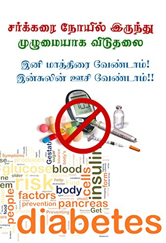 How to cure  diabetic disease? (Tamil Edition) por Sankara Kumar