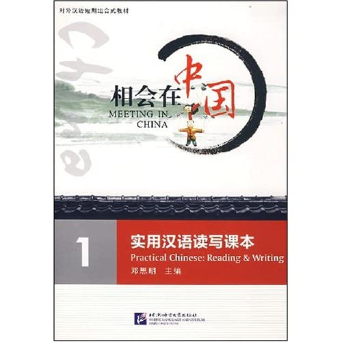 Meeting in China: v. 1: Practical Chinese - Reading and Writing
