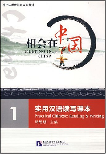 Meeting in China: v. 1: Practical Chinese - Reading and Writing par Enming Deng