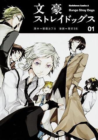 Stray Dogs literary figure 1 (Kadokawa Comics Ace) (2013) ISBN: